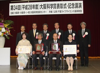 第34回大阪科学賞