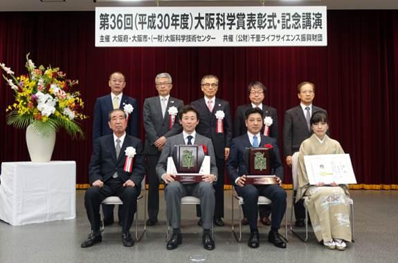 第36回大阪科学賞