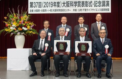 第37回大阪科学賞