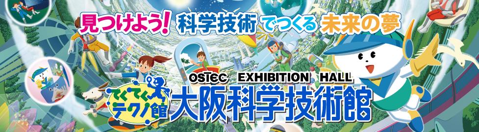 大阪科学技術館 見つけよう!科学技術でつくる未来の夢 てくてくテクノ館