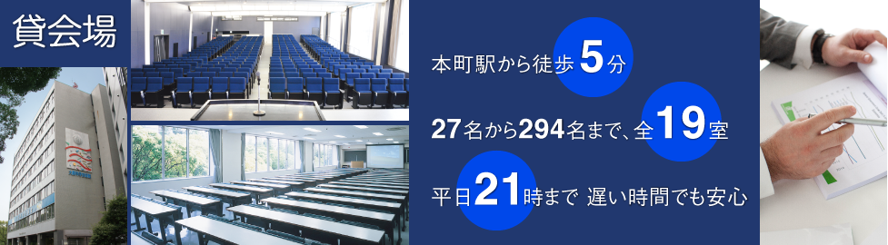 大阪科学技術センタービル 貸会場