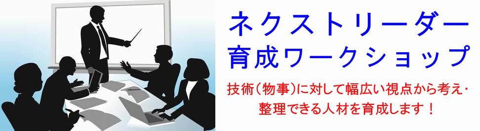 ネクストリーダー育成ワークショップ