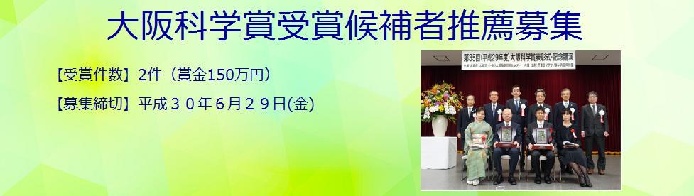 第36回 (平成30年度)大阪科学賞受賞候補者推薦募集