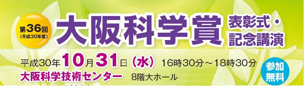 第36回 (平成30年度)大阪科学賞受賞表彰式