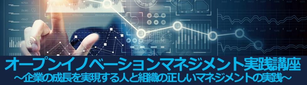 【参加者募集】(2019年度) オープンイノベーションマネジメント実践講座(8回シリーズ)