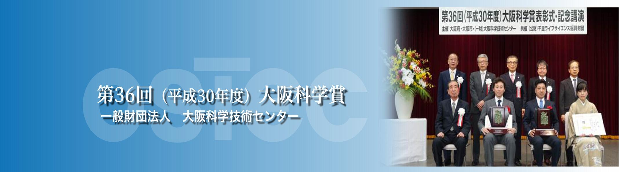 第36回(平成30年度)大阪科学賞 記者発表・受賞記念講演