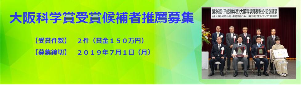 第37回 (2019年度)大阪科学賞受賞候補者推薦募集