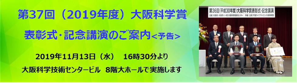 第37回(2019年度)大阪科学賞 表彰式・記念講演会のご案内<予告>