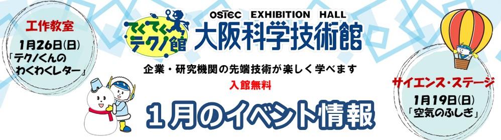 OSTECトップ画面(1月イベント)