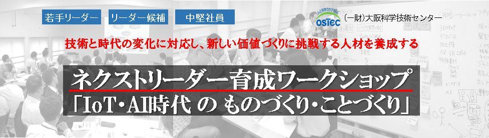 ネクストリーダー育成ワークショップ(IoT・AI時代のものづくり・ことづくり)
