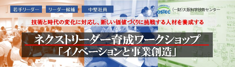 ネクストリーダー育成ワークショップ(イノベーションと事業創造)