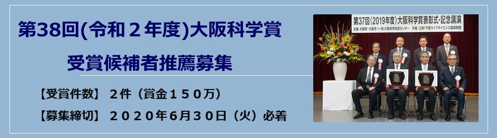 第38回大阪科学賞候補者推薦募集