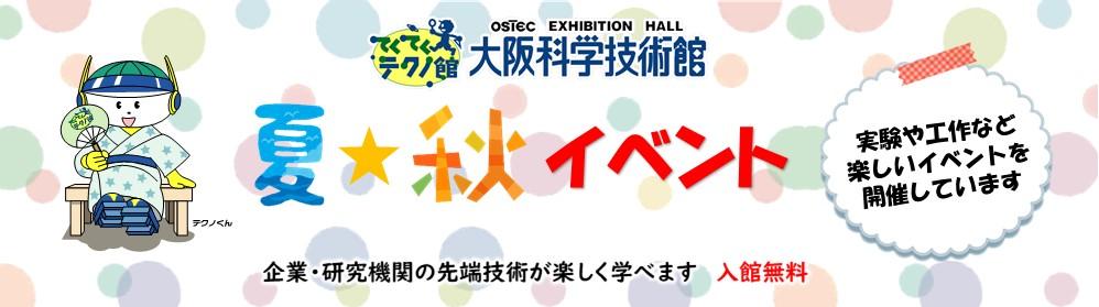 大阪科学技術館夏・秋イベント