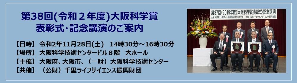 第38回大阪科学賞授賞式