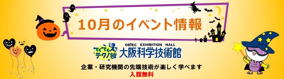 OSTECトップ画面(10月イベント)