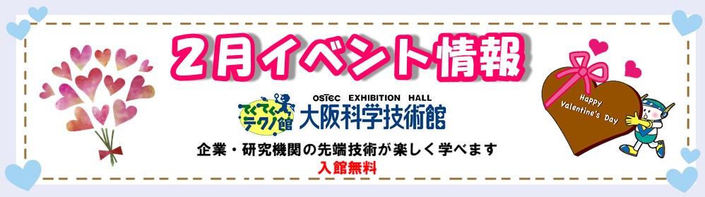 OSTECトップ画面(2021年2月イベント)
