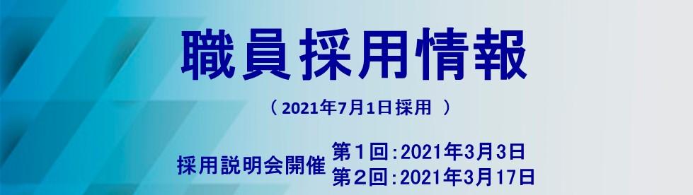 2021saiyoubanner
