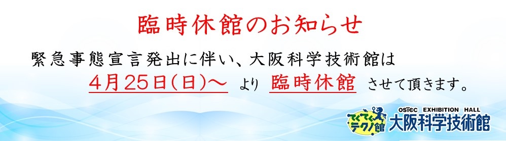 OSTECトップ画面(臨時休館4.25~)