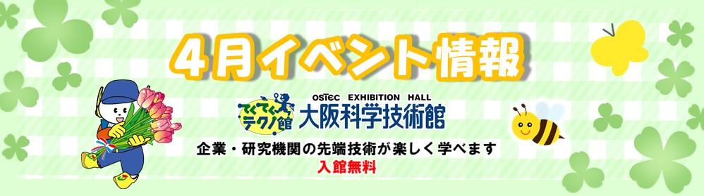 OSTECトップ画面(2021年4月イベント)