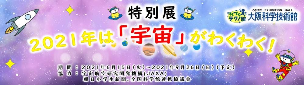 特別展「宇宙」OSTECホームページ用