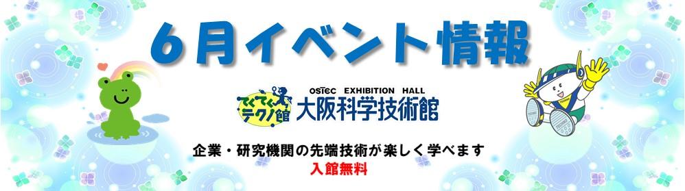 OSTECトップ画面(2021年6月イベント)