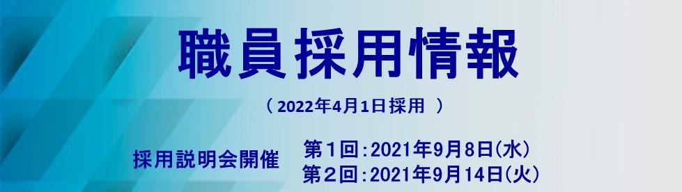 2021saiyoubanner2