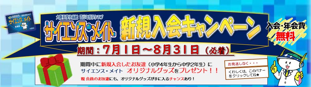 OSTECトップ画面(2021夏メイト)