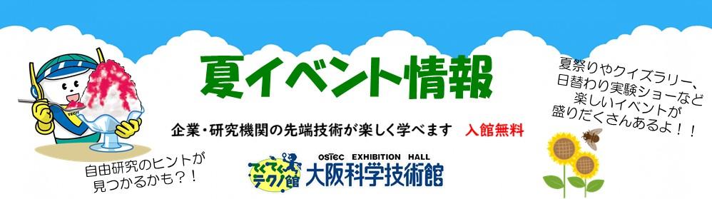 OSTECトップ画面(2021年夏イベント)
