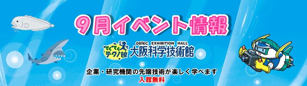 OSTECトップ画面(2021年9月イベント)